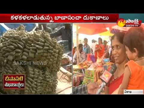 Diwali Cracker Business in Vizag | Sakshi TV - Watch Exclusive