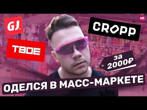 ОДЕЛСЯ В МАСС-МАРКЕТАХ ЗА 2К