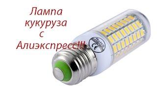 Светодиодная лампа кукуруза с Алиэкспресс обзор распаковки посылки