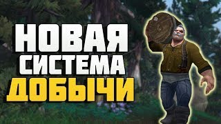 Новая система добычи в Битве за Азерот|Battle for Azeroth