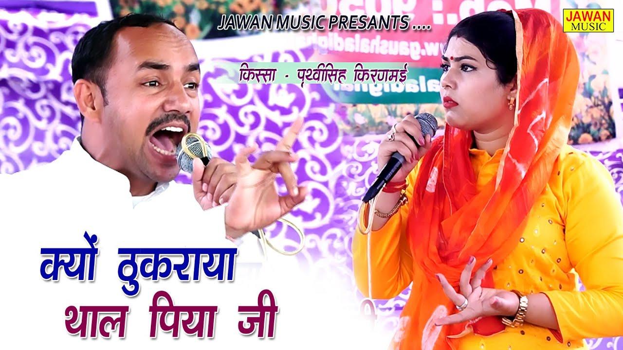 क्यों ठुकराया थाल पिया जी   Nardev Bainiwal & Radha Chaudhary   किस्सा चापसिंह सोमवती   Jawan Music