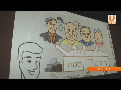 UTV. О социальном предпринимательстве говорят в Оренбурге.