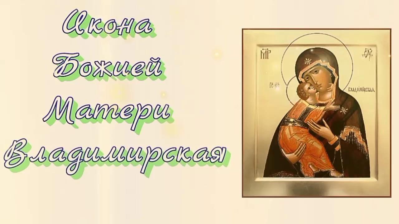 Открытки с днем сретения владимирской иконы божией, для любимого