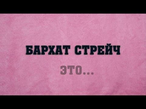 01 Бархат стрейч это