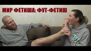 """#2 Мир фетиша """"Фут-фетиш"""" или сладкие ножки Ленки"""