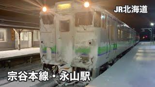 JR北海道・冬の夜の永山駅に到着のキハ40【駅自動案内放送付】
