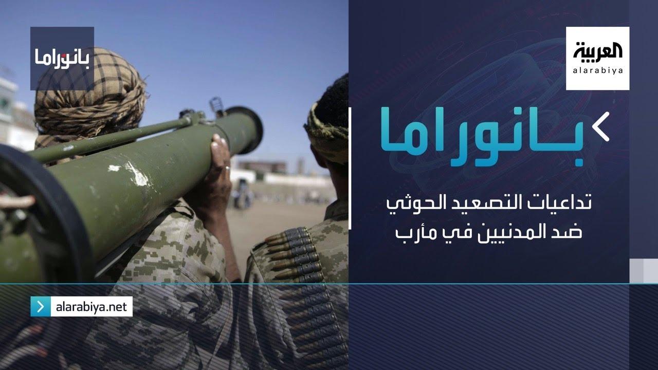 بانوراما | تداعيات التصعيد الحوثي ضد المدنيين في مأرب  - نشر قبل 36 دقيقة
