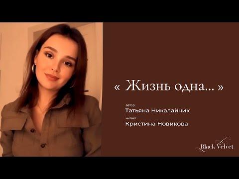 Жизнь одна...| Автор стихотворения: Татьяна Никалайчик