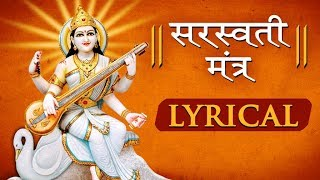 Saraswati Mantra | સરસ્વતી મંત્ર | सरस्वती मंत्र | Jai Jinendra