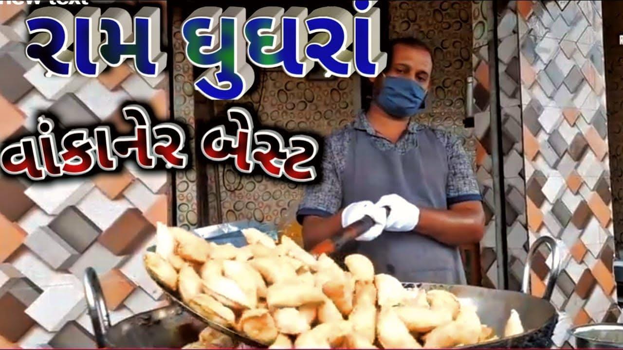 વાંકાનેર શ્રીરામ ઘૂઘરા ડુંગળી કટિંગ કિંગ Alu Mutter Ghughra @ Deshi Knife Onion Cutting Skill