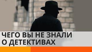 профессия частный детектив