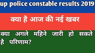 Up police constable results latest news| UPP results 2019| UPP constable results 2019|