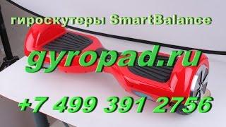 Гироскутеры  Smart Balance (оптом, Москва)(http://gyropad.ru/ Гироскутеры Smartbalance на GYROPAD.RU По вопросам приобретения мини-сигвея (гироскутера) можно обращаться..., 2016-01-27T21:51:46.000Z)