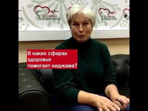 Видео отзыв о процедуры хиджамы в Москве