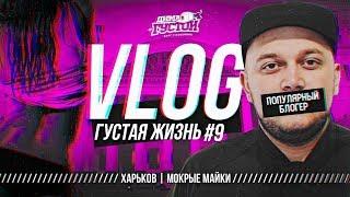 ГустаяЖизнь #9: Харьков, мокрые майки, популярный блогер.