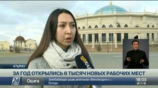 6 тысяч новых рабочих мест созданы за год в Атырауской области