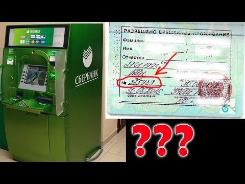 КАК ОПЛАТИТЬ ГОСПОШЛИНУ - РВП ВНЖ через Банкомат Сбербанк