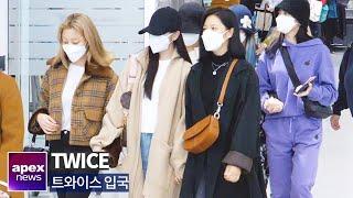 트와이스(TWICE), 미나 손 잡고 완전체로 입국 | TWICE トゥワイス arrived in Korea …