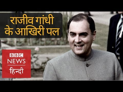How was Rajiv Gandhi in his Last Moments? (BBC Hindi)