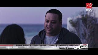 محمد ممدوح يتحدث عن مشهد طارق المؤثر في قابيل ويؤكد: أول مرة أشوفه