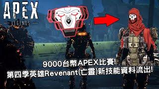 《Apex英雄》9000台幣APEX比賽! 第四季英雄Revenant(亡靈)新技能資料流出!    占皮資訊系列