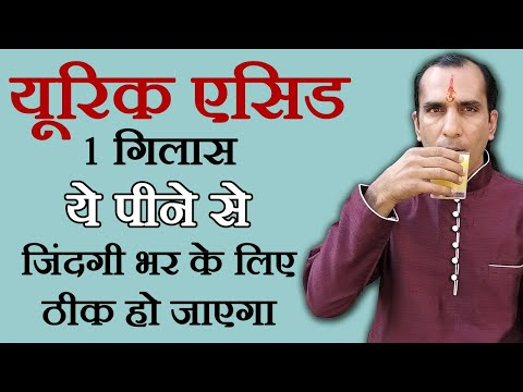 High Uric Acid Home Remedies in Hindi Health Video 59