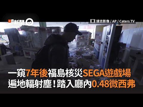 一窺7年後福島核災SEGA遊戲場 遍地輻射塵!踏入廳內0.48微西弗