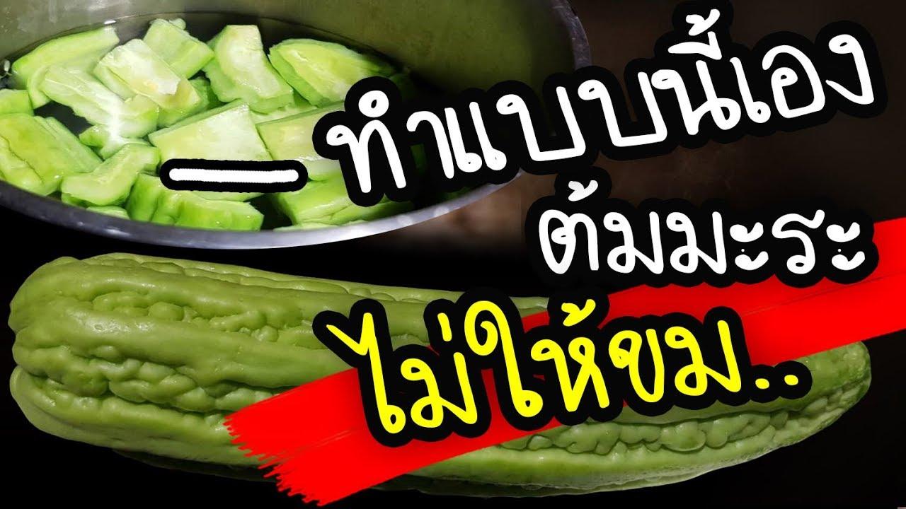 ต้มมะระไม้ให้ขม!! รู้อย่างนี้ทำนานแล้ว วิธีง่ายๆ ทำเมนูอะไรก็อร่อย..| Nava DIY