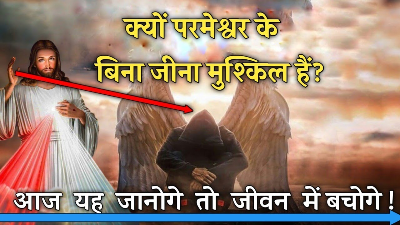 Why Living Without God Is Always A  Scary Thing : (Hindi) : Preach The Word Deepak