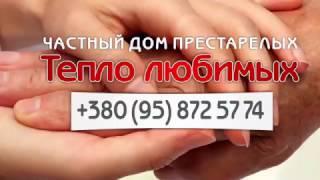 видео пансион для больных альцгеймера