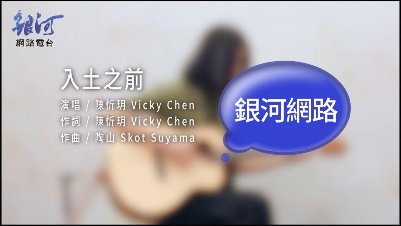 陳忻玥 Vicky Chen 入土之前 現場演唱