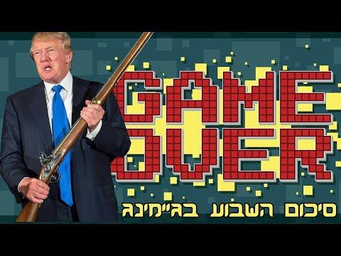 הסוף למשחקים אלימים?