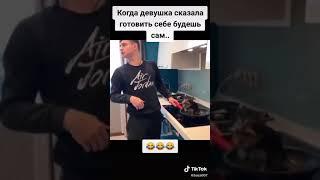 Когда девушка сказала что будешь готовить себе сам.)))