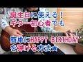 【ハッピーバースデー】がギター初心者でも簡単に弾ける�