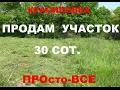 1.2.  #Продам  #участок в с. Красиловка Броварского р-на