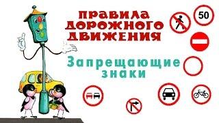 Запрещающие знаки Правила дорожного движения