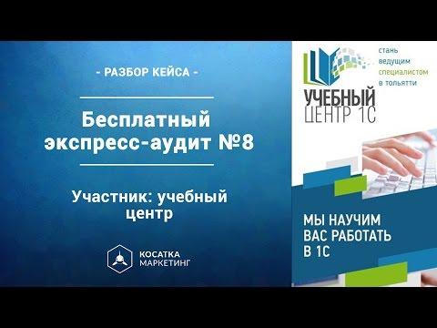Экспресс-аудит группа ВК обучение 1с