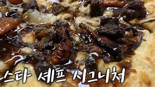 도미노피자 스타 셰프 시그니처 Korea domino …