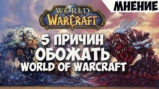 5 причин обожать World of Warcraft
