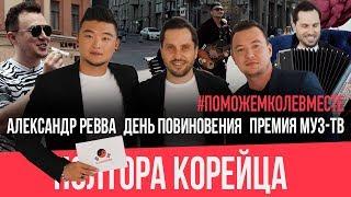 Смотреть #ПолтораКорейца: Александр Ревва, поможем Коле, день повиновения, премия МУЗ-ТВ! онлайн