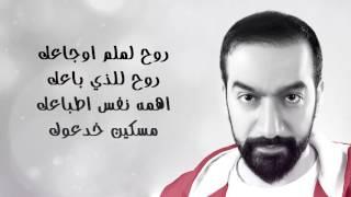 عبدالله سالم - مسكين (حصريًا) | 2017