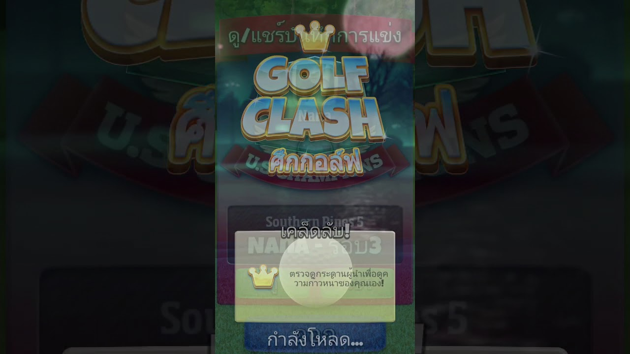 Golf clash nine shot