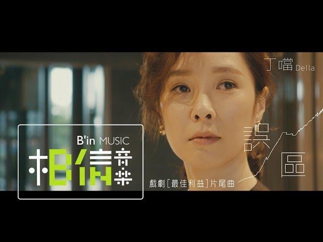 DELLA丁噹 [ 誤區 Misunderstanding ] Official Music Video(華視/中天電視劇《最佳利益》片尾曲)