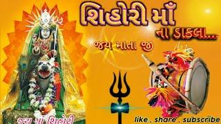 Shihori Maa Na Dakla || DEVIPUJAK SAMAJ