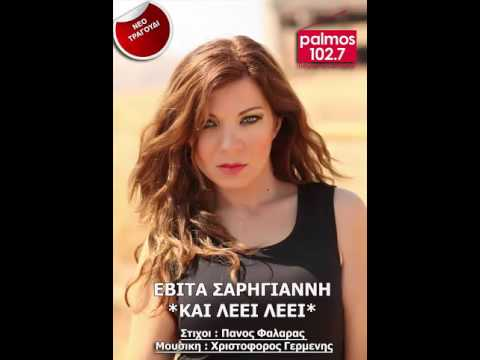 ΕΒΙΤΑ ΣΑΡΗΓΙΑΝΝΗ - ΚΑΙ ΛΕΕΙ ΛΕΕΙ Palmos Radio 102.7 Fm