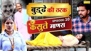 बुड्ढे की ठरक | Kasute Manas Vol-10 | Deepak Gahlawat,Shivani Sharma | Manjeet Badliya | Comedy