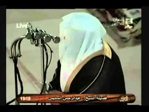تلاوة رائعة لسورة الفاتحة للشيخ عبدالرحمن السديس