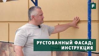 Штукатурный фасад с рустами в минеральной вате: экономный вариант эффектной отделки