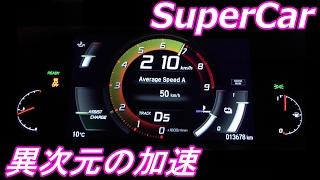 最新スーパーカー超絶全開加速をメーターで比較!ブガッティ・シロンの驚異的加速も!