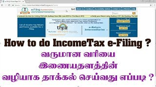 incometaxindiaefiling | How to do incometax efiling in tamil